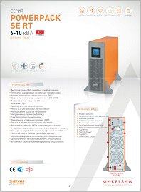 Брошюра ИБП Online Powerpack SE RT 6-10 Makelsan